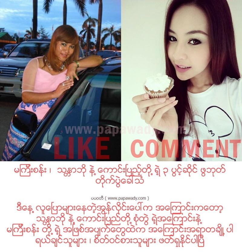 Zun Thinzar - Myanmar Model | Myanmar sexy - Pinterest