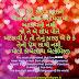 Gujarati Suvichar 29-06-2015 (Paul Coelho Quote)