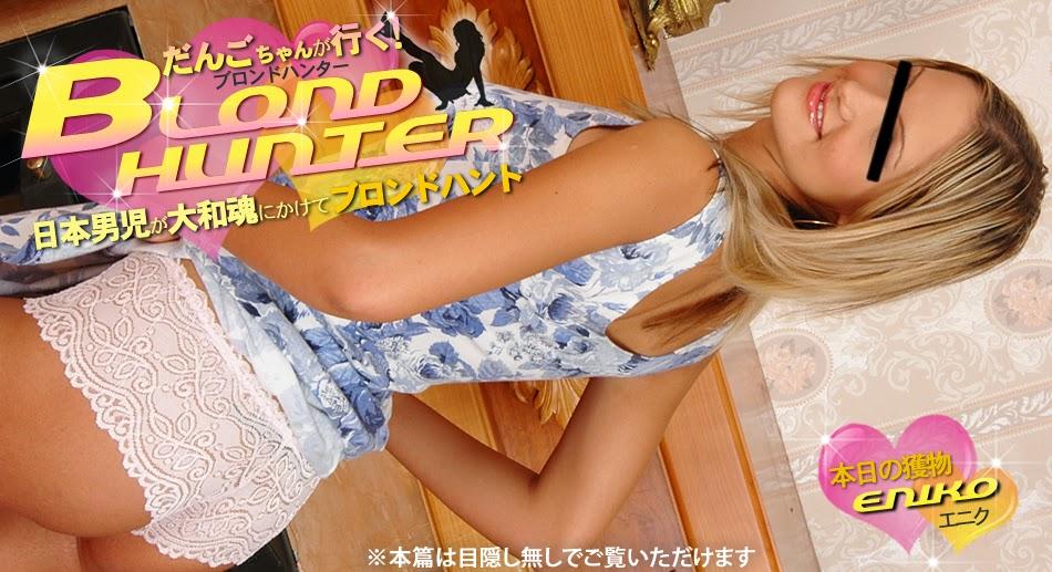 Kin8tengoku 1250 だんごちゃんが行く!Blond Hunter 本日の獲物 ENIKO / エリク