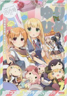 コミック百合姫 2016年07月号