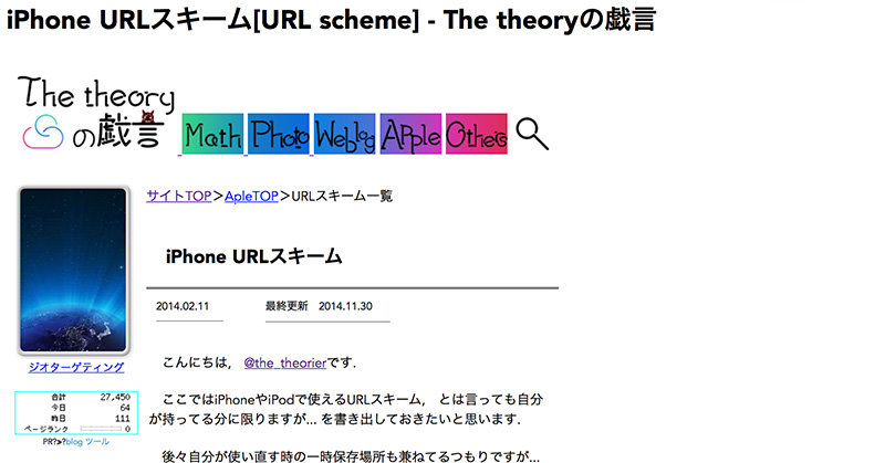 The theoryの戯言