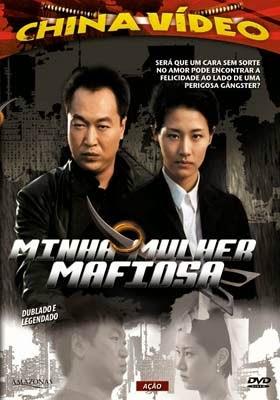 Minha Mulher Mafiosa – Dublado (2006)