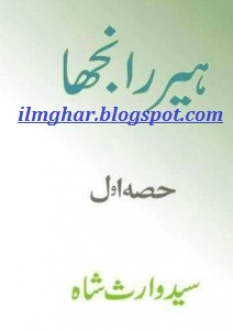 Heer Ranja By Syed Waris Shah In Urdu PDF