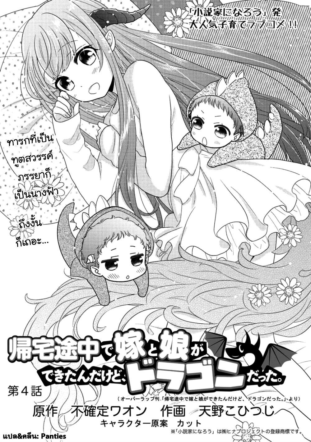 Kitaku Tochuu de Yome to Musume ga Dekita n dakedo, Dragon datta.-ตอนที่ 4
