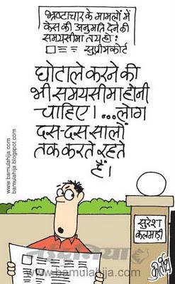 suresh kalmadi cartoon, congress cartoon, corruption cartoon, cwg corruption, supreme court, indian political cartoon