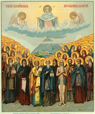 Светогорски Свети