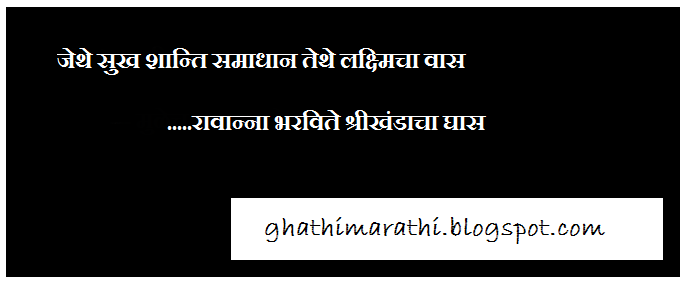marathi ukhane for women girls female navari5