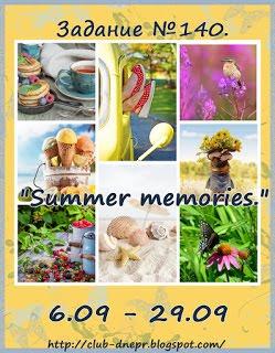 Задание №140 Summer memories