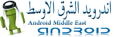 Android Middle East   اندرويد الشرق الاوسط