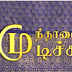 Mundhanai Mudichu 19-12-14 Sun Tv Serial