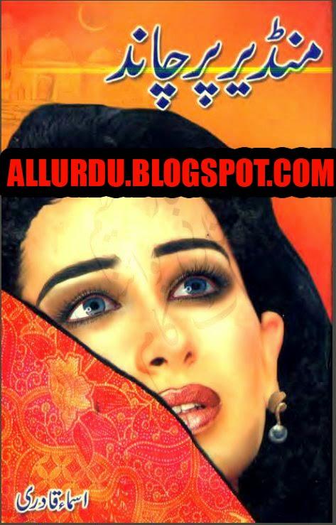 mandeer par chand by asma qadri