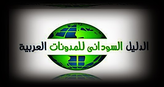 الدليل السودانى للمدونات العربية