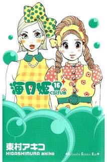 [東村アキコ] 海月姫 第01-16巻
