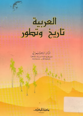 العربية تاريخ وتطور - ابراهيم السامرائي pdf