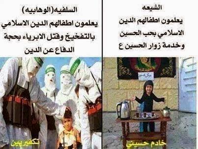 صورة تبين الفرق بين الشيعة و الوهابيين الارهابيين السلفيين