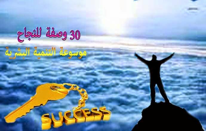 النجاح,علامات النجاح,السعادة,الفشل,الاحباط,الوصول للقمة,الاهداف