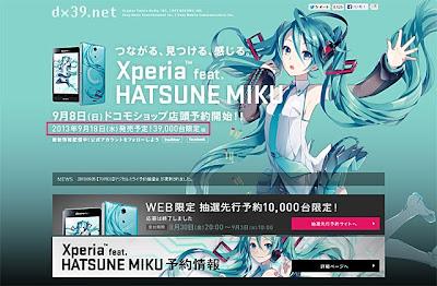 docomo XperiaTM feat. HATSUNE MIKU SO-04