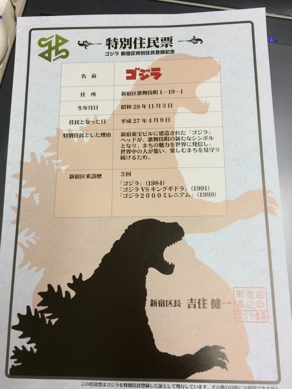 Godzilla official Japanese residency paper certificate image 00