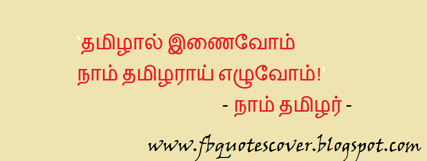 Tamil Quotes Cover Photos 2