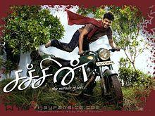 Watch Sachin (2005) Tamil Movie Online