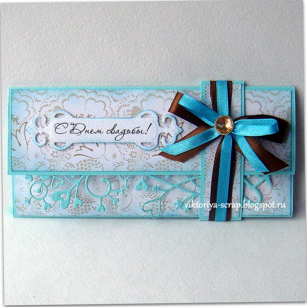 Свадебная открытка для денег скрапбукинг 15