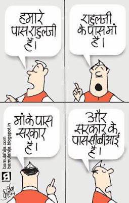 congress cartoon, rahul for pm cartoon, CBI, sonia gandhi cartoon, election 2014 cartoons, indian political cartoon