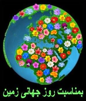 روز زمین گرامی باد