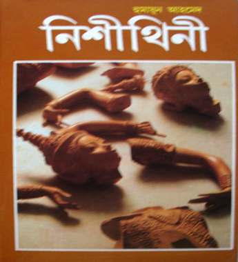 Bangla Uponnash
