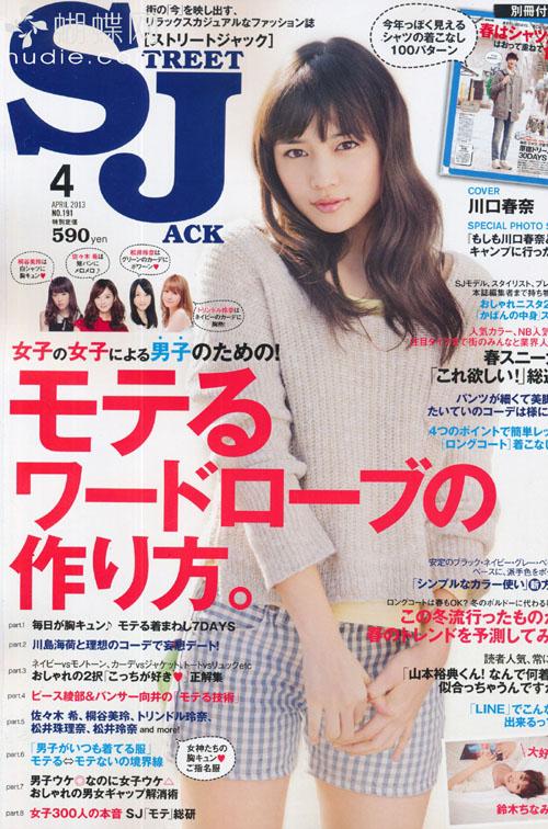 Street Jack (ストリートジャック) April 2013 Harua Kawaguchi 川口春奈