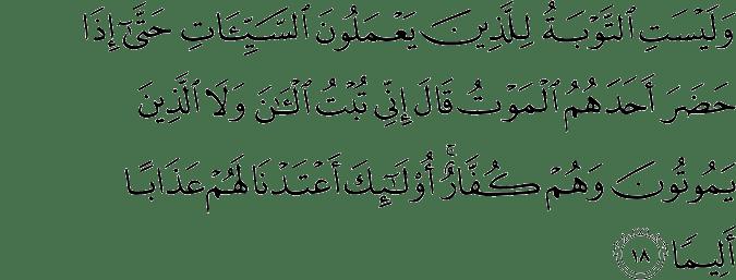 Surat An-Nisa Ayat 18