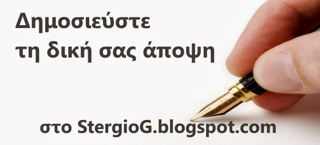 Δημοσιεύστε τη δική σας άποψη στο StergioG