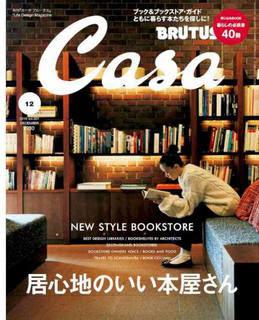 Casa BRUTUS (カーサ ブルータス) 2016年12月号