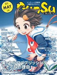 月刊群雛 2014年 05月号
