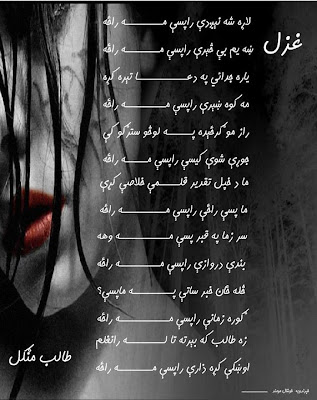Sad Pashto Poetry love Pashto poetry, Best pashto poetry