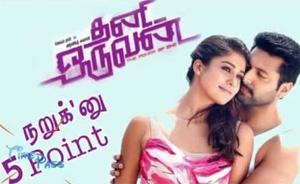 Thani Oruvan movie review | Narukkunu '5' Point | டைரக்ட்டா டைரக்ட் பண்ண மூவியா இல்ல எதாவது இங்கிலிஷ்படமான்னு இன்னும் ரெண்டு நாளில் தெரிஞ்சுடும்.