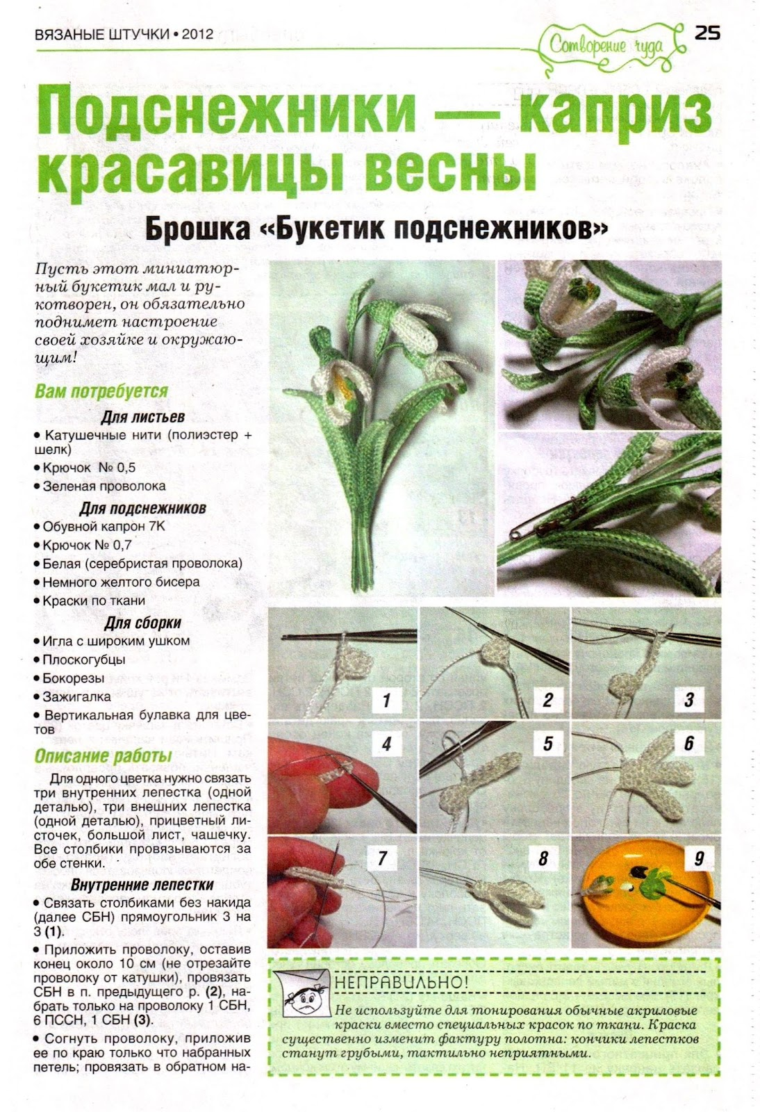 Схема вязания букетов цветов 93