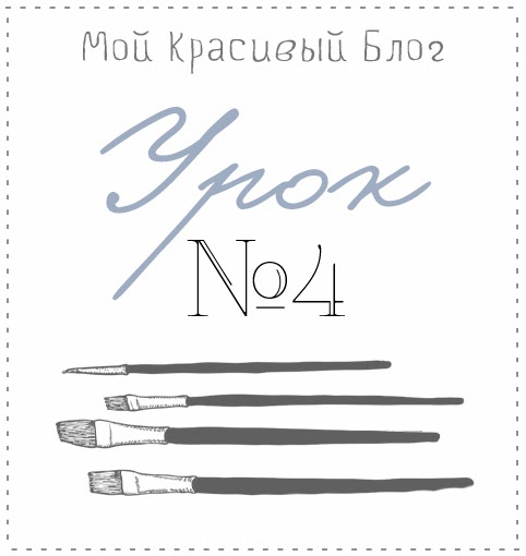 http://sineokashome.blogspot.ru/2014/02/4.html#more