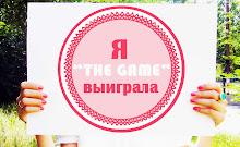 """""""THE GAME"""" Я ЭТО СДЕЛАЛА!"""