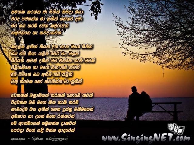 Mp3 dimanka wellalage sinhala lyrics4u singing net lyrics blog