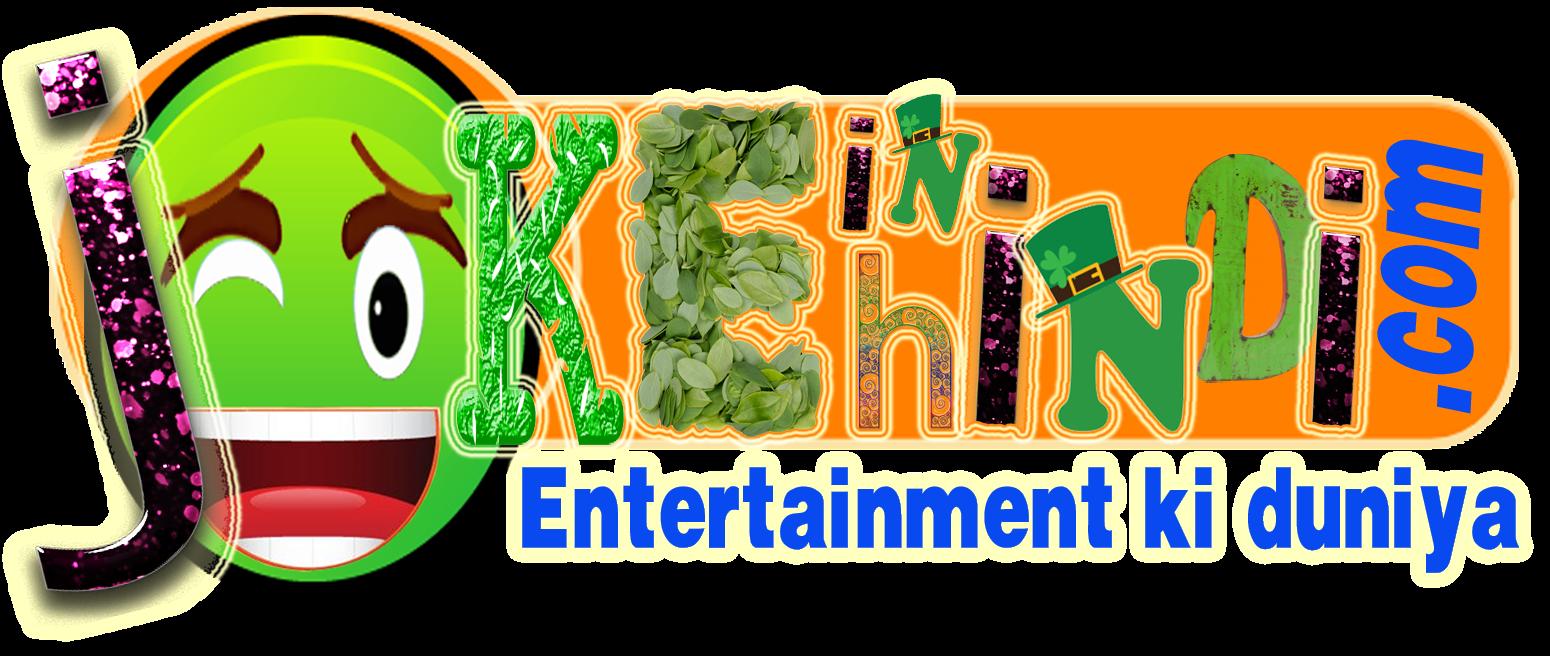 Jokes in hindi funny non veg jokes in hindi 140 words jokes in hindi font