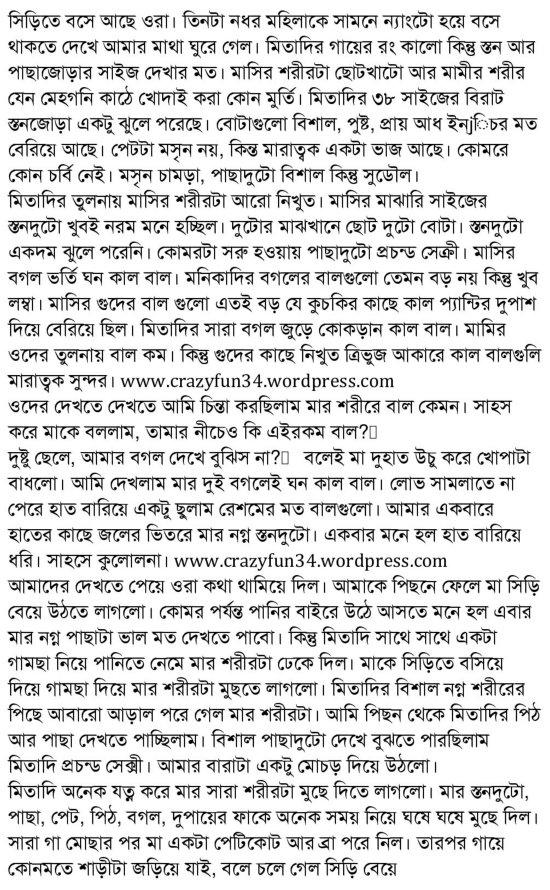 Coutelevil29s soup bangla choti world daily story magazine fandeluxe Images