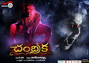 Chandrika movie first look-thumbnail-11
