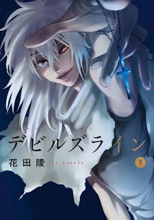 [花田陵] デビルズライン 第01-09巻