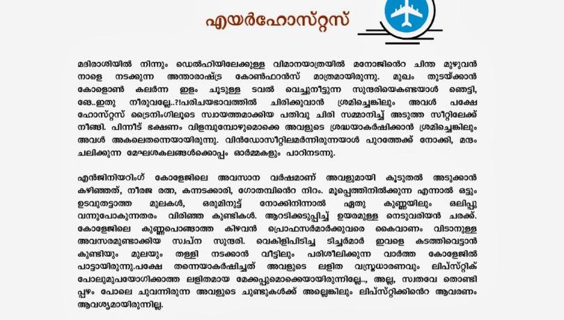 malayalam kambi kathakal pdf download free