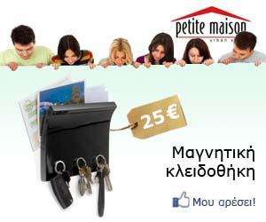 Μαγνητική κλειδοθήκη