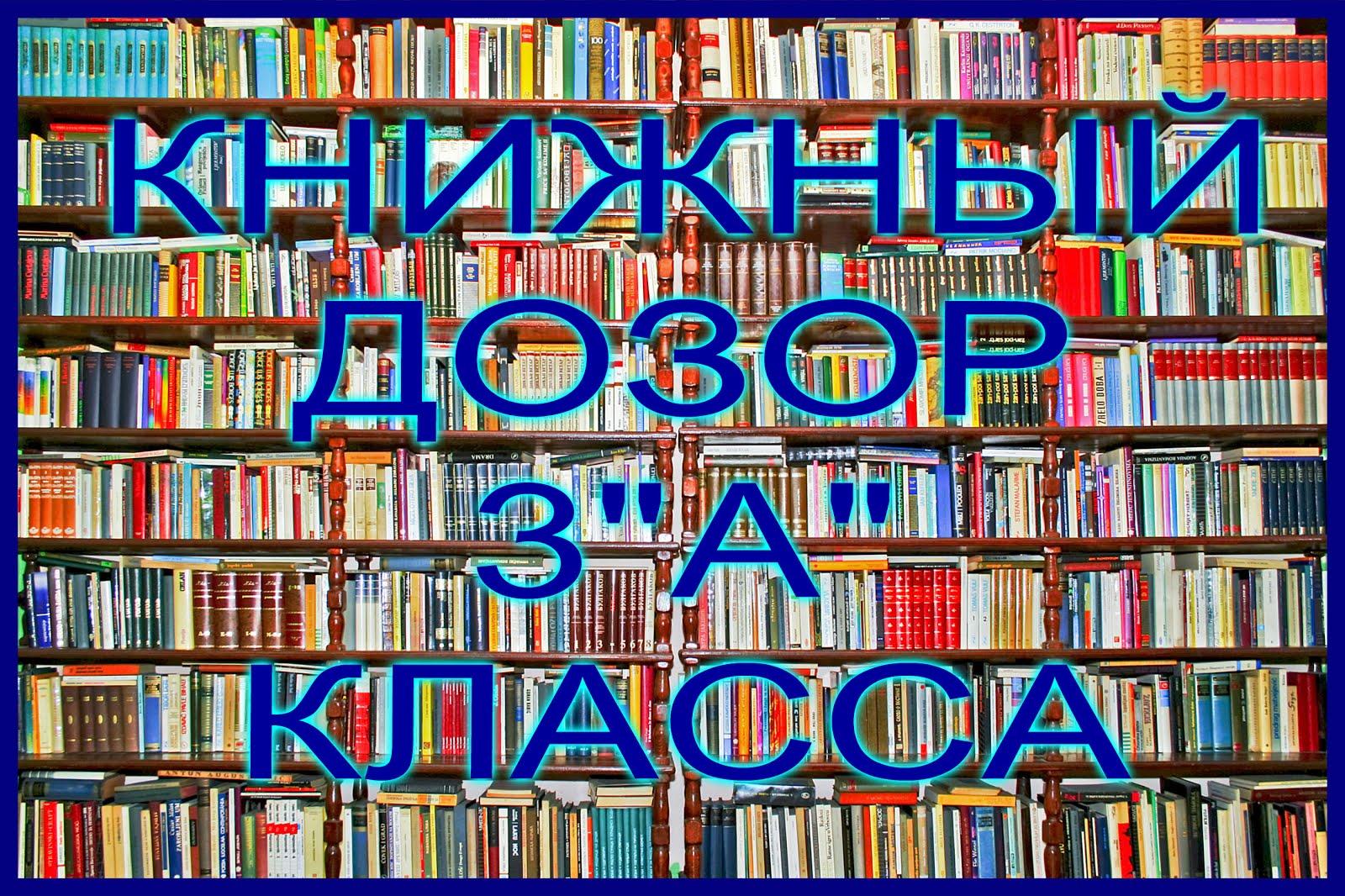 Читательские дневники 3А