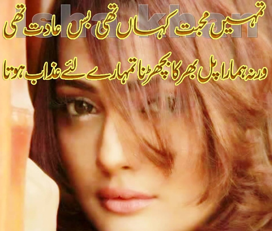 Urdu Sexy Poetry In Urdu Language 62