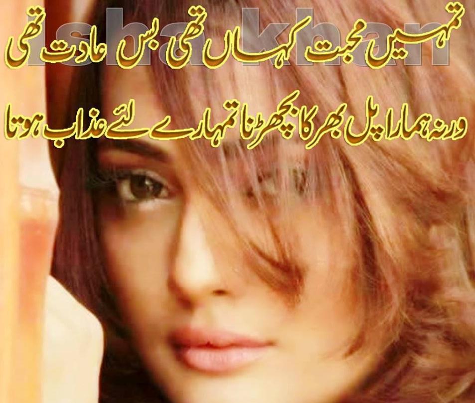 Urdu Sexy Poetry In Urdu Language 62