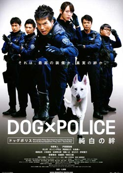 Dog × Police: The K-9 Force 2011 poster