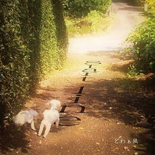 [Single] どわぁ風 – Start line (2015.08.12/MP3/RAR)
